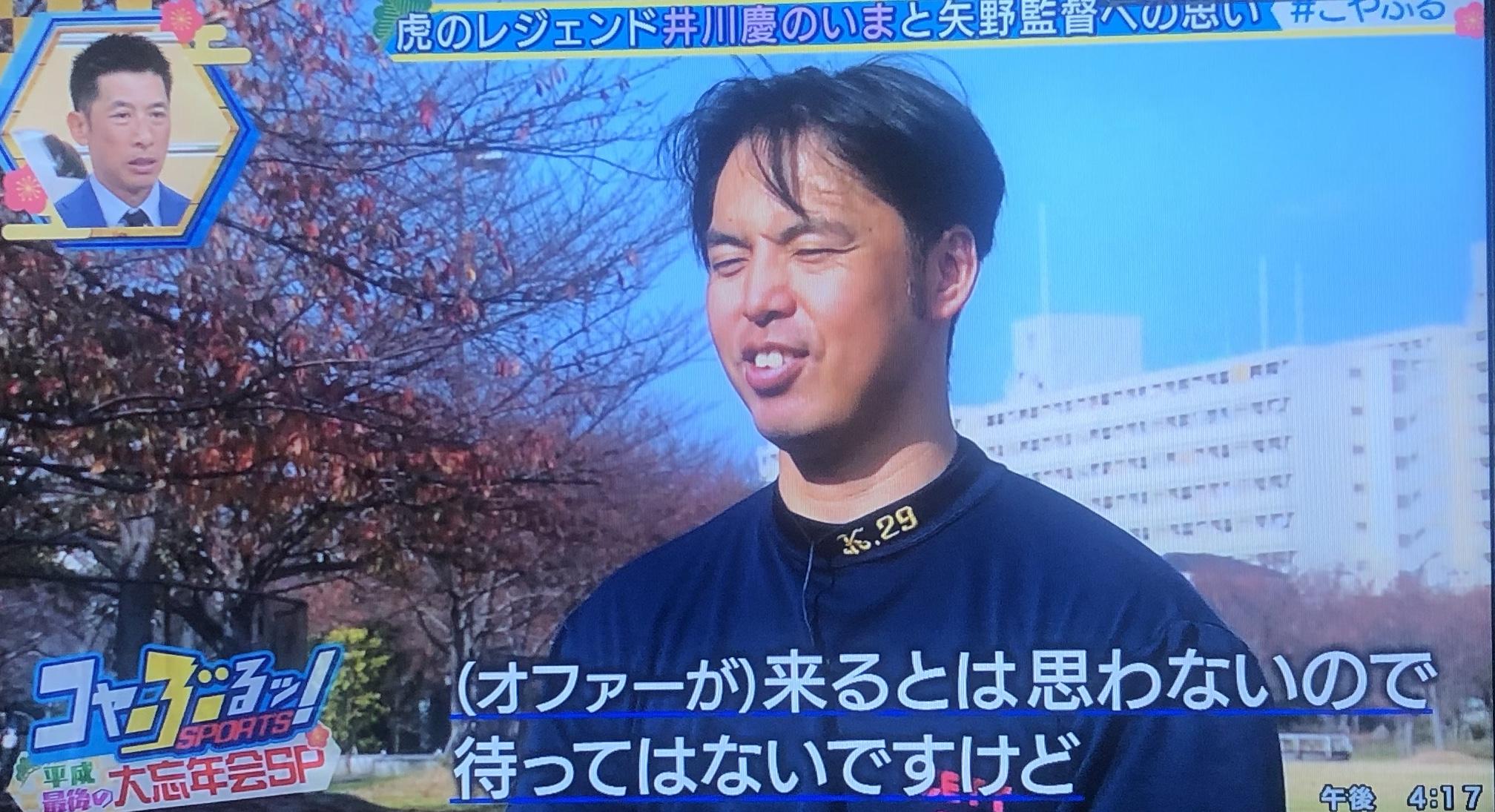 福田こうへい年収