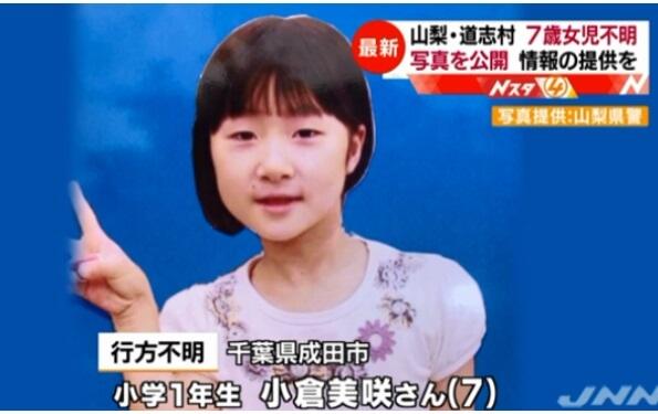 現在 小倉美咲