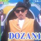 dozan11(三木道三)の今現在や結婚は?出身や本名や年齢は?過去の大事故?